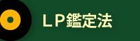 LP鑑定法