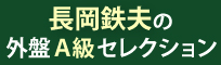 長岡鉄男の外盤A級セレクション