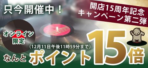 15周年記念キャンペーン第2弾!