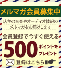 新規会員登録で500ポイントプレゼント