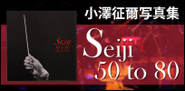 小澤征爾写真集 SEIJI 50 to 80