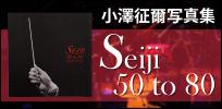 小澤征爾写真集 SEIJI 50 to 80