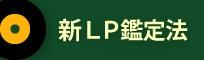 新LP鑑定法